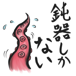 takoashi